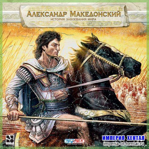 Александр Македонский: История завоевания мира (2009/Rus/Re-Pack)