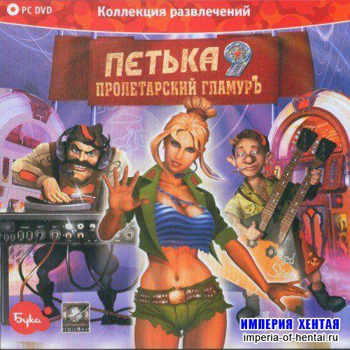 Петька 9: Пролетарский гламурЪ! (Rus/2009/Бука/Full/Repack)