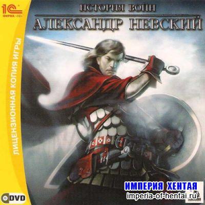 История войн: Александр Невский / Real Warfare: 1242 (2009/RUS/1С)