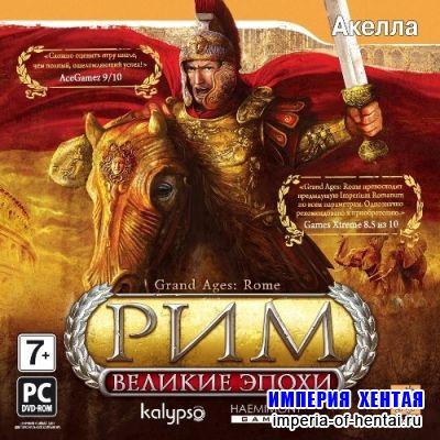 Великие эпохи: Рим / Grand Ages: Rome (2009/RUS/Акелла/Repack)