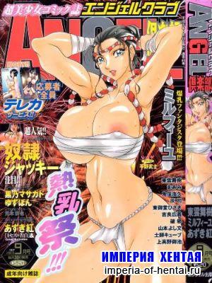 Angel Club Comic 2003-09